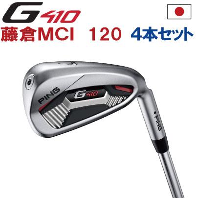ポイント10倍 PING 販売実績NO.1 PING GOLF ピン G410 アイアンフジクラMCI 1207I~PW(4本セット)(左用・レフト・レフティーあり)ping g410 ironジー410【日本仕様】