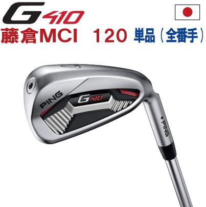 ポイント10倍 PING 販売実績NO.1 PING GOLF ピン G410 アイアンフジクラMCI 120単品(全番手選択可能)(左用・レフト・レフティーあり)ping g410 ironジー410 日本仕様
