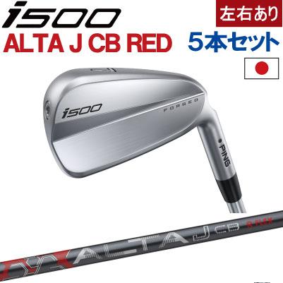 ポイント10倍 PING 販売実績NO.1 ping I500 アイアン ピン ゴルフ i500 iron6I~PW(5本セット)ALTA J CB RED カーボン ピンオリジナルカーボンシャフト(左用・レフト・レフティーあり)ピン アイ500 アイアン 日本仕様