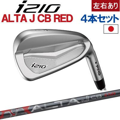 ポイント10倍 PING 販売実績NO.1 ピン i210 アイアンi210 ironi210 アイアン4本セット(7I~PW)ピン純正シャフト ALTA J CB RED カーボン 日本仕様 (左用・レフト・レフティーあり)ping I210 アイ210
