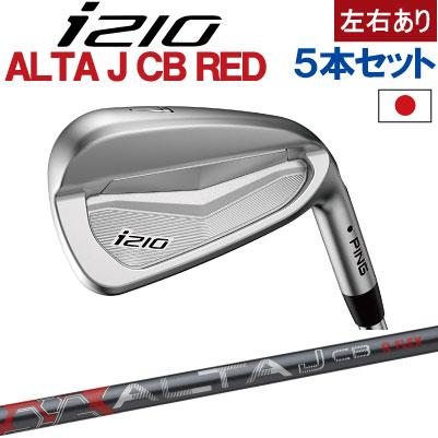 ポイント10倍 PING 販売実績NO.1 ピン i210 アイアンi210 ironi210 アイアン6I~PW(5本セット)ピン純正シャフト ALTA J CB RED カーボン 日本仕様 (左用・レフト・レフティーあり)ping I210 アイ210