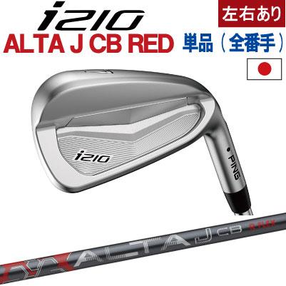 ポイント10倍 PING 販売実績NO.1 ピン i210 アイアンi210 ironi210 アイアン単品 全番手選択可能 ピン純正シャフト ALTA J CB RED カーボン 日本仕様 (左用・レフト・レフティーあり)ping I210 アイ210