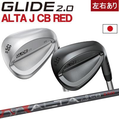 ポイント10倍 PING 販売実績NO.1 PING ピン ゴルフ GLIDE 2.0 グライド 2.0 ウェッジ グライド 2.0 ステルス ウェッジメーカー純正シャフトALTA J CB RED シャフト※左用 レフティー 日本仕様 ping ウェッジ スピン