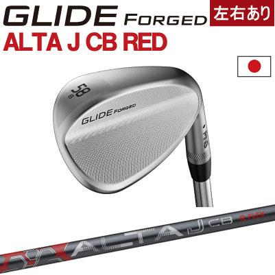 ポイント10倍 PING 販売実績NO.1 PING ピン ゴルフ GLIDE FORGED グライド フォージド ウェッジ ALTA J CB RED カーボン※左用 レフティー 日本仕様