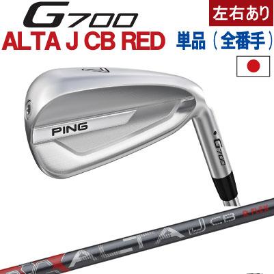 ポイント10倍 PING 販売実績NO.1 PING ピン ゴルフG700 アイアン単品 全番手選択可能 ピン純正シャフト ALTA J CB RED カーボン(左用・レフト・レフティーあり)ping g700 ironジー700 日本仕様