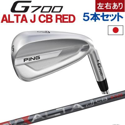 ポイント10倍 PING 販売実績NO.1 PING ピン ゴルフG700 アイアン5本セット(6I~PW)ピン純正シャフト ALTA J CB RED カーボン(左用・レフト・レフティーあり)ping g700 ironジー700 日本仕様