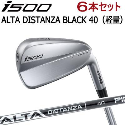 ポイント10倍 PING 販売実績NO.1 ping I500 アイアン ピン ゴルフ i500 iron5I~PW(6本セット)ピン純正カーボンシャフトALTA DISTANZA BLACK 40(左用・レフト・レフティーあり) 日本仕様