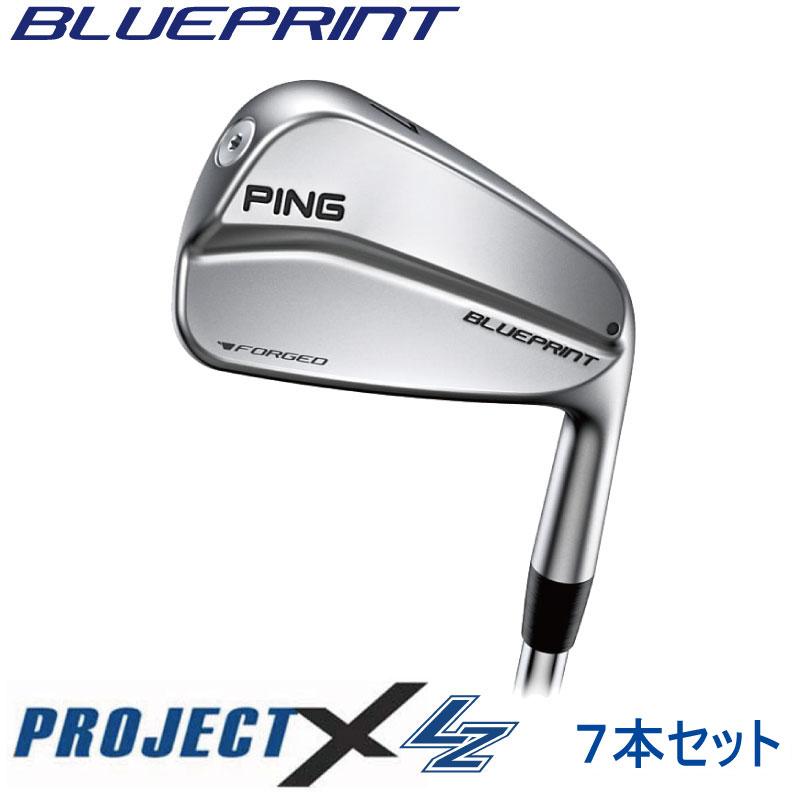 【在庫あり/即出荷可】 ピン ブループリント アイアン PING GOLF BLUE PRINT IRON PROJECT X LZ プロジェクト エックス LZ スチール 4I~W(PW) 7本セット (左用・レフト・レフティーあり) ping iron 日本仕様, 佐呂間町 b14b35cc