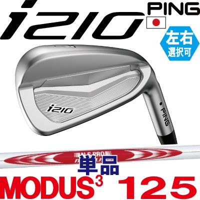 ピン i210 アイアン ping I210 ピン ゴルフ i210 ironi210 アイアン単品【全番手選択可能】NS PRO MODUS3TOUR 125 モーダス3 ツアー125【日本仕様】(左用・レフト・レフティーあり)ping I210 アイ210