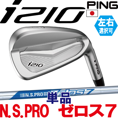 ピン i210 アイアン ping I210 ピン ゴルフ i210 ironi210 アイアン単品【全番手選択可能】NS PRO Zelos 7ゼロス7【日本仕様】(左用・レフト・レフティーあり)ping I210 アイ210