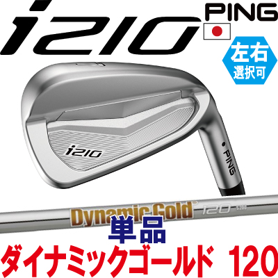ピン i210 アイアン ping I210 ピン ゴルフ i210 ironi210 アイアン単品【全番手選択可能】ダイナミックゴールド 120 DG 120 スチール【日本仕様】(左用・レフト・レフティーあり)ping I210 アイ210