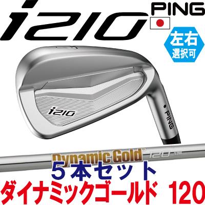 ピン i210 アイアン ping I210 ピン ゴルフ i210 ironi210 アイアン6I~PW(5本セット)ダイナミックゴールド 120 DG 120 スチール【日本仕様】(左用・レフト・レフティーあり)ping I210 アイ210