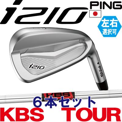 ピン i210 アイアン ping I210 ピン ゴルフ i210 ironi210 アイアン5I~PW(6本セット)KBS TOUR【日本仕様】(左用・レフト・レフティーあり)ping I210 アイ210