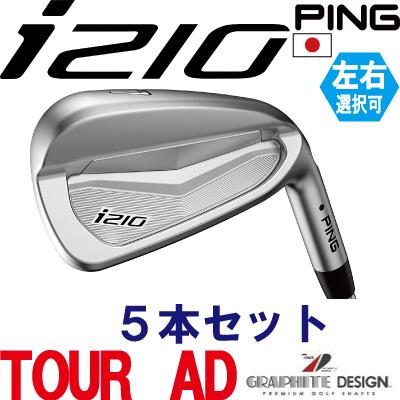 ピン i210 アイアン ping I210 ピン ゴルフ i210 ironi210 アイアン6I~PW(5本セット)グラファイトデザインTOUR-AD【日本仕様】(左用・レフト・レフティーあり)ping I210 アイ210