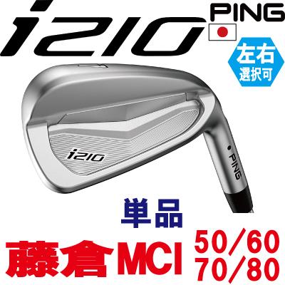 ピン i210 アイアン ping I210 ピン ゴルフ i210 ironi210 アイアン単品【全番手選択可能】フジクラMCI50/60/70/80【日本仕様】(左用・レフト・レフティーあり)ping I210 アイ210