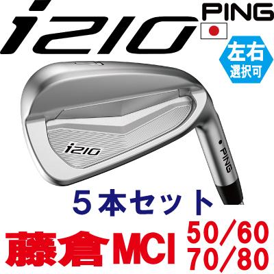 ピン i210 アイアン ping I210 ピン ゴルフ i210 ironi210 アイアン6I~PW(5本セット)フジクラMCI50/60/70/80【日本仕様】(左用・レフト・レフティーあり)ping I210 アイ210