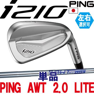 ピン i210 アイアン ping I210 ピン ゴルフ i210 ironi210 アイアン単品【全番手選択可能】純正 AWT 2.0 LITE スチール【日本仕様】(左用・レフト・レフティーあり)ping I210 アイ210