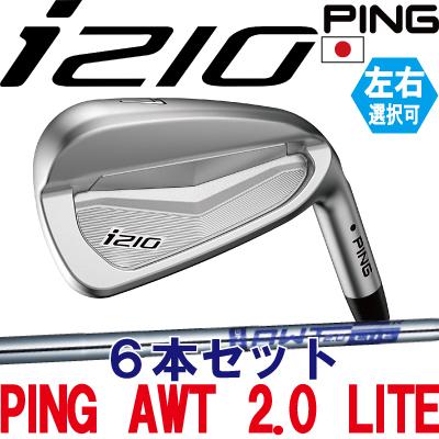 ピン i210 アイアン ping I210 ピン ゴルフ i210 ironi210 アイアン5I~PW(6本セット)純正 AWT 2.0 LITE スチール【日本仕様】(左用・レフト・レフティーあり)ping I210 アイ210