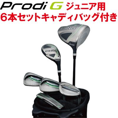PING Prodi Gピン プロディジー ピン公認フィッターのいる店 ライ角 超激安特価 割引 長さ いろいろ選べる ピンは全商品に左用がある ポイント10倍 販売実績NO.1 キャディバッグ 左用 G ジュニアProdi プロディジー6本セット ゴルフ レフティーあり 日本仕様 ピン レフト