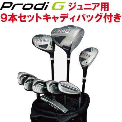 ポイント10倍 PING 販売実績NO.1 PING ピン ゴルフ ジュニアProdi G プロディジー9本セット キャディバッグ 日本仕様 (左用・レフト・レフティーあり)