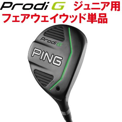 ポイント10倍 PING 販売実績NO.1 PING ピン ゴルフ ジュニアProdi G プロディジーフェアウェイウッド 単品 日本仕様 (左用・レフト・レフティーあり)
