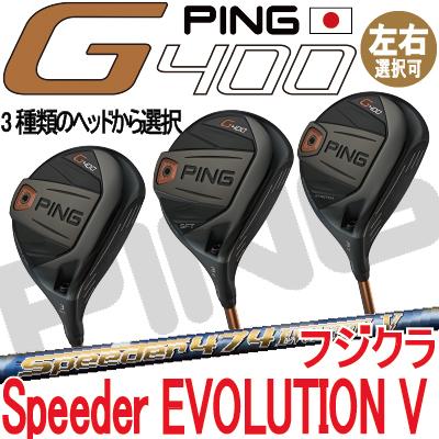 【ピン公認フィッター対応 ポイント10倍】ピン G400 フェアウェイウッド  G400 SFTec Strech Speeder EVOLUTION 5スピーダー エボリューション 5 ジー400【日本仕様】(左用・レフティーあり)