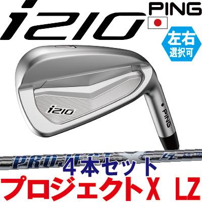 ピン i210 アイアン ping I210 ピン ゴルフ i210 ironi210 アイアン 4本セット(7I~PW)PROJECT X LZプロジェクト エックスLZ【日本仕様】(左用・レフト・レフティーあり)ping I210 アイ210