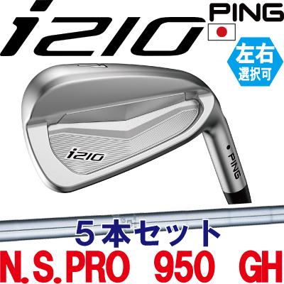 ピン i210 アイアン ping I210 ピン ゴルフ i210 ironi210 アイアン 5本セットNS PRO 950GH スチール【日本仕様】(左用・レフト・レフティーあり)ping I210 アイ210