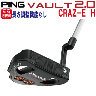 ポイント10倍 PING 販売実績NO.1 ピン ゴルフ パターヴォルト2.0 パタークレイジー H (CRAZ-E H) VAULT 2.0長さ調整機能なし 日本純正品 長さ指定2018 ping パター