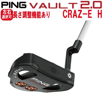 ポイント10倍 PING 販売実績NO.1 ピン ゴルフ パターヴォルト2.0 パタークレイジー H (CRAZ-E H) VAULT 2.0長さ調整機能あり 日本純正品 2018 ping パター
