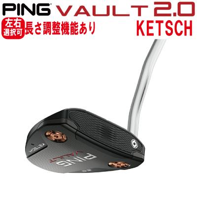 ポイント10倍 PING 販売実績NO.1 ピン ゴルフ パターヴォルト2.0 パターKETSCH (ケッチ) VAULT 2.0長さ調整機能あり 日本純正品 2018 ping パター