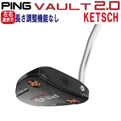 ポイント10倍 PING 販売実績NO.1 ピン ゴルフ パターヴォルト2.0 パターKETSCH (ケッチ)VAULT 2.0長さ調整機能なし 日本純正品 長さ指定2018 ping パター