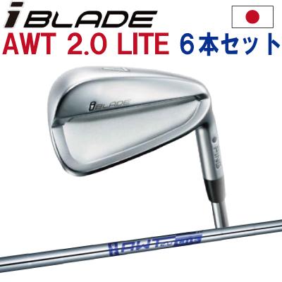 【ピン公認フィッター対応 ポイント10倍】【日本仕様】PING ピン ゴルフI BLADE アイアン純正 AWT 2.0 LITE スチール5I~PW(6本セット)(左用・レフト・レフティーあり)ping ironアイブレード