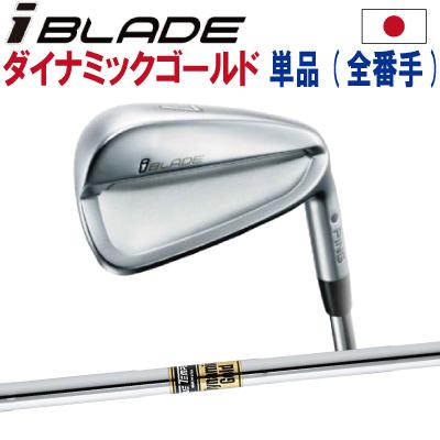 ポイント10倍 PING 販売実績NO.1  日本仕様 PING ピン ゴルフI BLADE アイアンダイナミックゴールド単品(全番手選択可能)(左用・レフト・レフティーあり)アイ ブレードping iron
