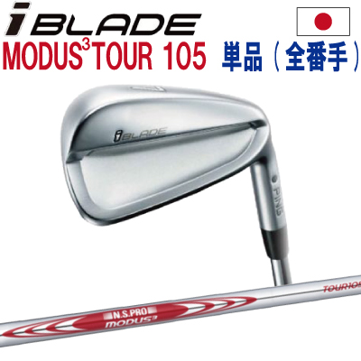 ポイント10倍 PING 販売実績NO.1  日本仕様 PING ピン ゴルフI BLADE アイアンNS PRO MODUS3TOUR 105 モーダス3ツアー105単品(全番手選択可能)(左用・レフト・レフティーあり)アイ ブレードping iron