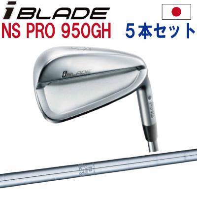 【ピン公認フィッター対応 ポイント10倍】【日本仕様】PING ピン ゴルフI BLADE アイアンNS PRO 950GH6I~PW(5本セット)(左用・レフト・レフティーあり)ping ironアイブレード