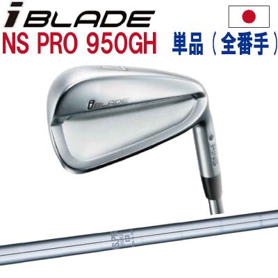 ポイント10倍 PING 販売実績NO.1  日本仕様 PING ピン ゴルフI BLADE アイアンNS PRO 950GH単品(全番手選択可能)(左用・レフト・レフティーあり)アイ ブレードping iron