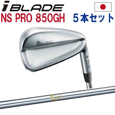 【ピン公認フィッター対応 ポイント10倍】【日本仕様】PING ピン ゴルフI BLADE アイアンNS PRO 850GH6I~PW(5本セット)(左用・レフト・レフティーあり)ping ironアイブレード