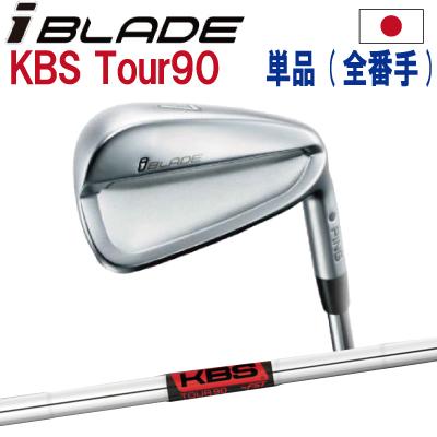 ポイント10倍 PING 販売実績NO.1  日本仕様 PING ピン ゴルフI BLADE アイアンKBS TOUR 90ケービーエス ツアー 90単品(全番手選択可能)(左用・レフト・レフティーあり)アイ ブレードping iron