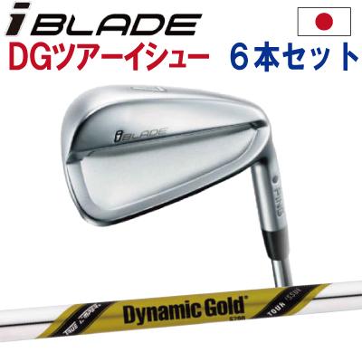 【ピン公認フィッター対応 ポイント10倍】【日本仕様】PING ピン ゴルフI BLADE アイアンダイナミックゴールドツアーイシュー5I~PW(6本セット)(左用・レフト・レフティーあり)ping ironアイブレード