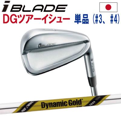 【ピン公認フィッター対応 ポイント10倍】【日本仕様】PING ピン ゴルフI BLADE アイアンダイナミックゴールドツアーイシュー単品(左用・レフト・レフティーあり)アイ ブレードping iron