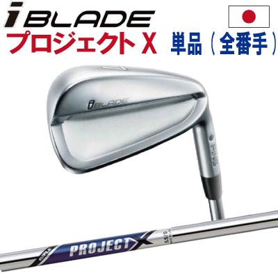 【ピン公認フィッター対応 ポイント10倍】【日本仕様】PING ピン ゴルフI BLADE アイアンプロジェクトX単品(全番手選択可能)(左用・レフト・レフティーあり)アイ ブレードping iron