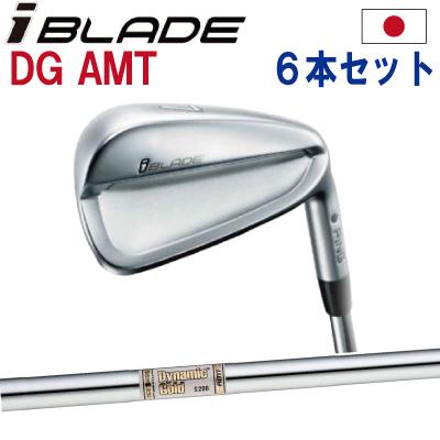 【ピン公認フィッター対応 ポイント10倍】【日本仕様】PING ピン ゴルフI BLADE アイアンダイナミックゴールド AMT 5I~PW(6本セット)(左用・レフト・レフティーあり)ping ironアイブレード