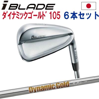 【ピン公認フィッター対応 ポイント10倍】【日本仕様】PING ピン ゴルフI BLADE アイアンダイナミックゴールド 105 DG1055I~PW(6本セット)(左用・レフト・レフティーあり)ping ironアイブレード