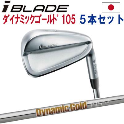 ポイント10倍 PING 販売実績NO.1  日本仕様 PING ピン ゴルフI BLADE アイアンダイナミックゴールド 105 DG1056I~PW(5本セット)(左用・レフト・レフティーあり)ping ironアイブレード
