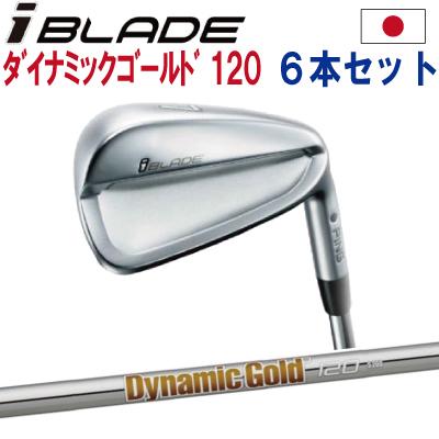 【ピン公認フィッター対応 ポイント10倍】【日本仕様】PING ピン ゴルフI BLADE アイアンダイナミックゴールド 120 DG1205I~PW(6本セット)(左用・レフト・レフティーあり)ping ironアイブレード