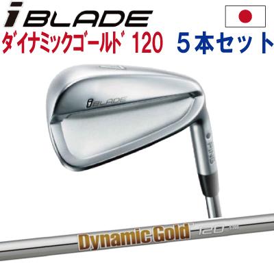 ポイント10倍 PING 販売実績NO.1  日本仕様 PING ピン ゴルフI BLADE アイアンダイナミックゴールド 120 DG1206I~PW(5本セット)(左用・レフト・レフティーあり)ping ironアイブレード