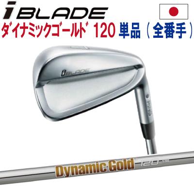 ポイント10倍 PING 販売実績NO.1  日本仕様 PING ピン ゴルフI BLADE アイアンダイナミックゴールド 120 DG120単品(全番手選択可能)(左用・レフト・レフティーあり)アイ ブレードping iron