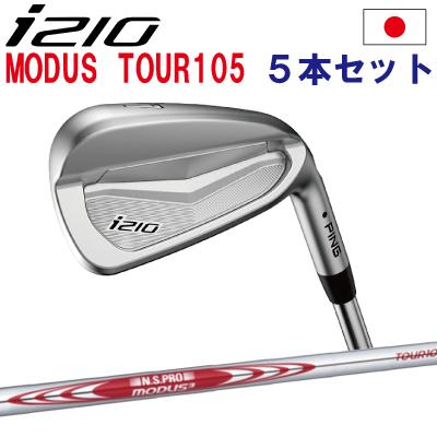 ピン i210 アイアン ping I210 ピン ゴルフ i210 ironi210 アイアン 5本セットNS PRO MODUS3TOUR 105 モーダス3 ツアー105【日本仕様】(左用・レフト・レフティーあり)ping I210 アイ210
