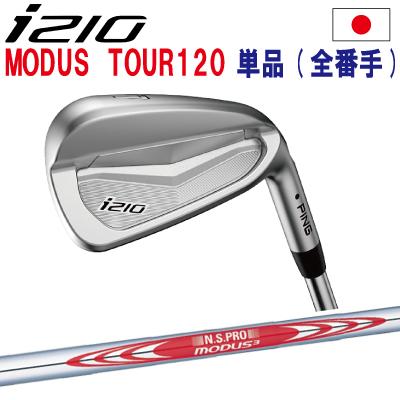 ピン i210 アイアン ping I210 ピン ゴルフ i210 ironi210 アイアン単品【全番手選択可能】NS PRO MODUS3TOUR 120 モーダス3 ツアー120【日本仕様】(左用・レフト・レフティーあり)ping I210 アイ210